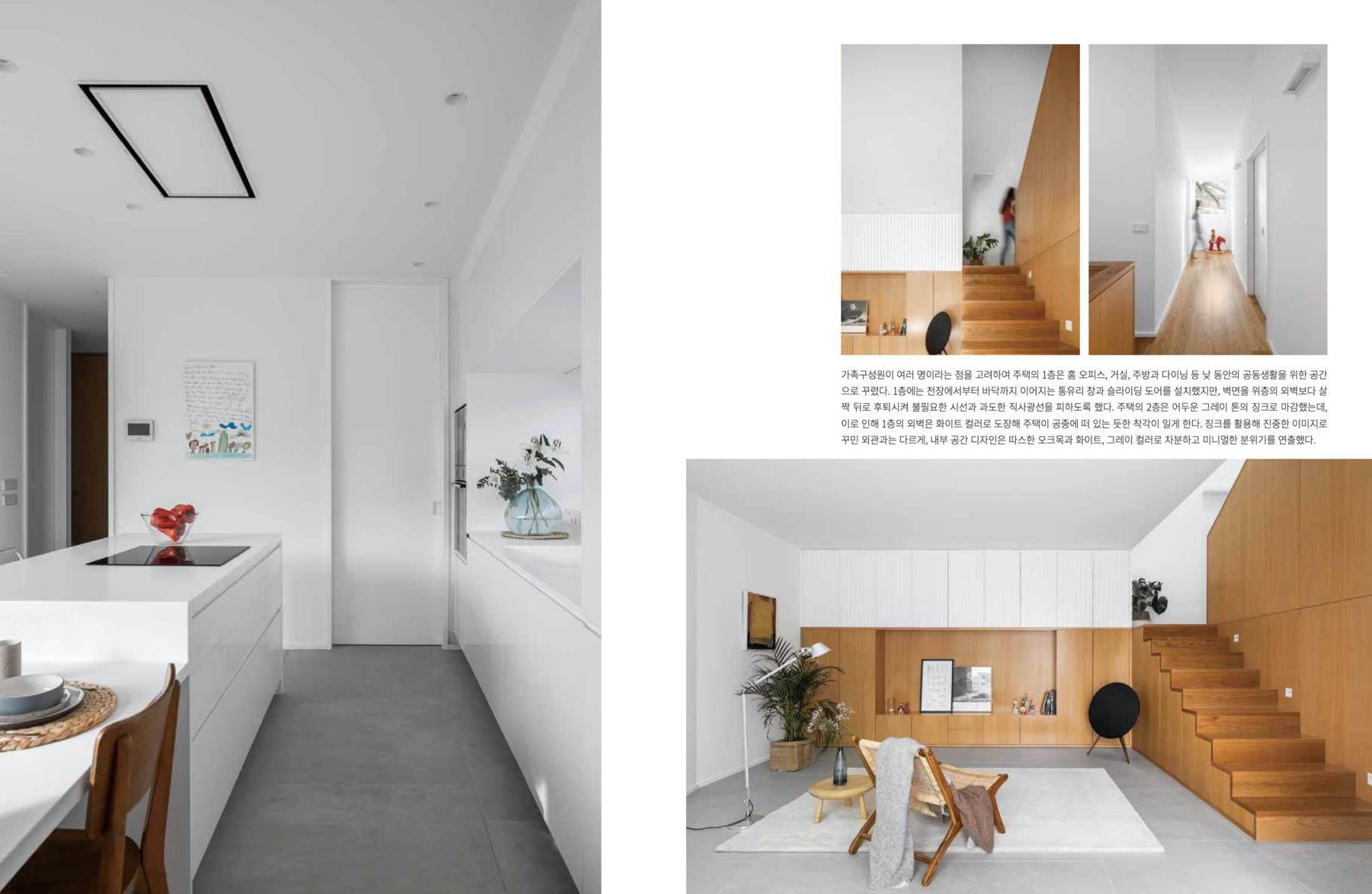 Casa Madreselva em Espanha do David Olmos publicado na revista