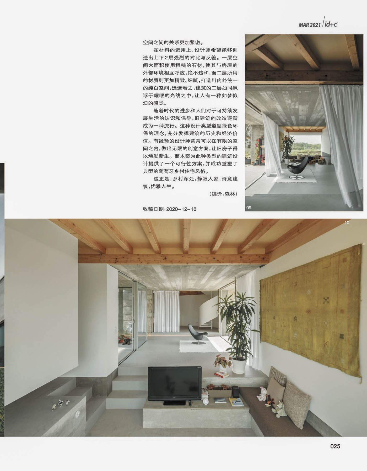ID+C magazine casa rio paulo merlini 4 4