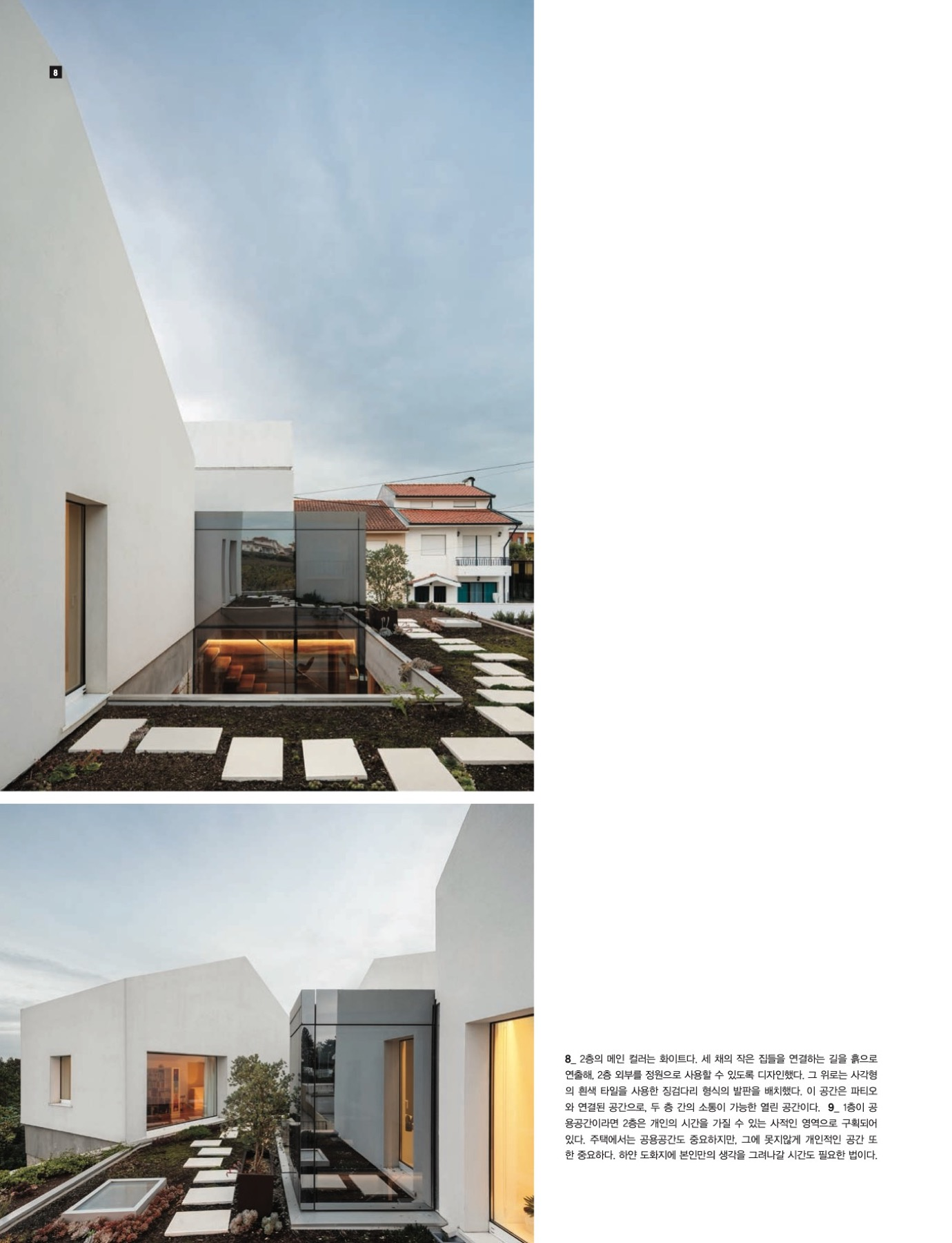 INTERIORS KOREA 414 casa rio paulo merlini ivo tavares studio 13 14
