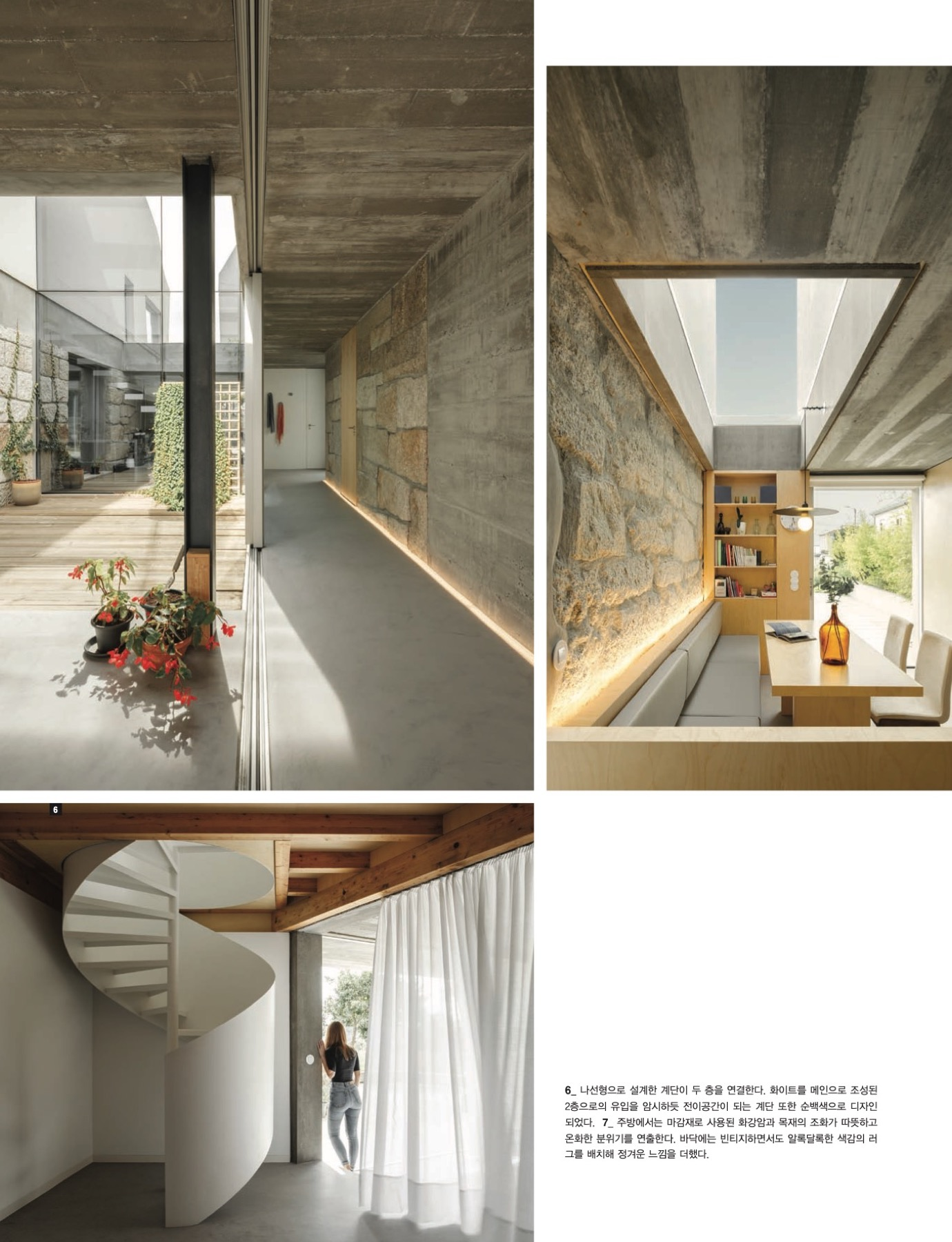 INTERIORS KOREA 414 casa rio paulo merlini ivo tavares studio 9 10