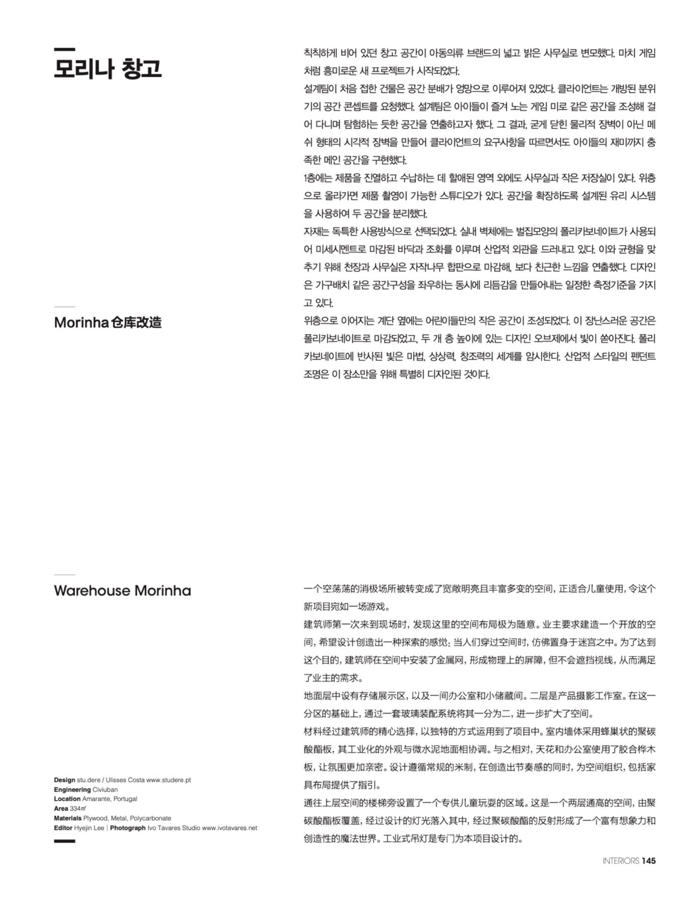 interiors korea studere aramazens morinha 413 2 2